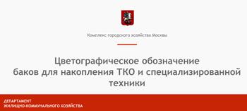 reglament_oformlenia_sbora_musora1