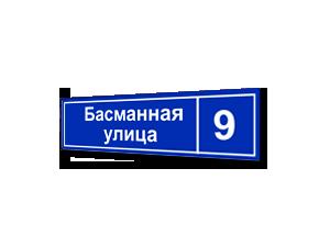 Квартальные домовые знаки