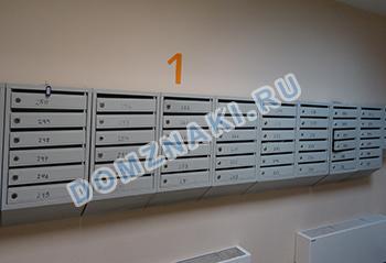номера на почтовые ящики