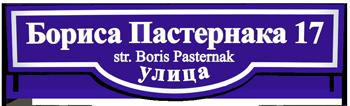 pasternag