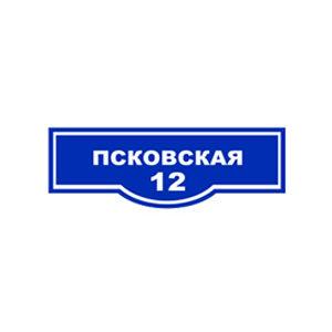 Знаки для Подмосковья. Несветовая табличка с названием улицы, указатели улиц