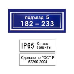 Стенды для подъездов. Тонкий (ширина 2 см) светодиодный знак