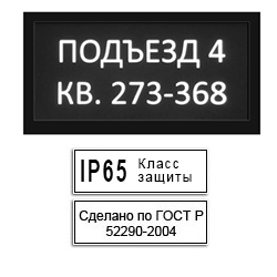 Стенды для подъездов. Тонкий (толщина 2 см) светодиодный знак с названием подъезда и нумерацией квартир