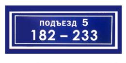 Таблички на подъезд/этаж/квартиру. Несветовая табличка