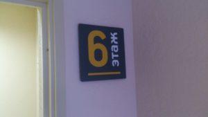 Таблички на подъезд/этаж/квартиру. Табличка на этаж
